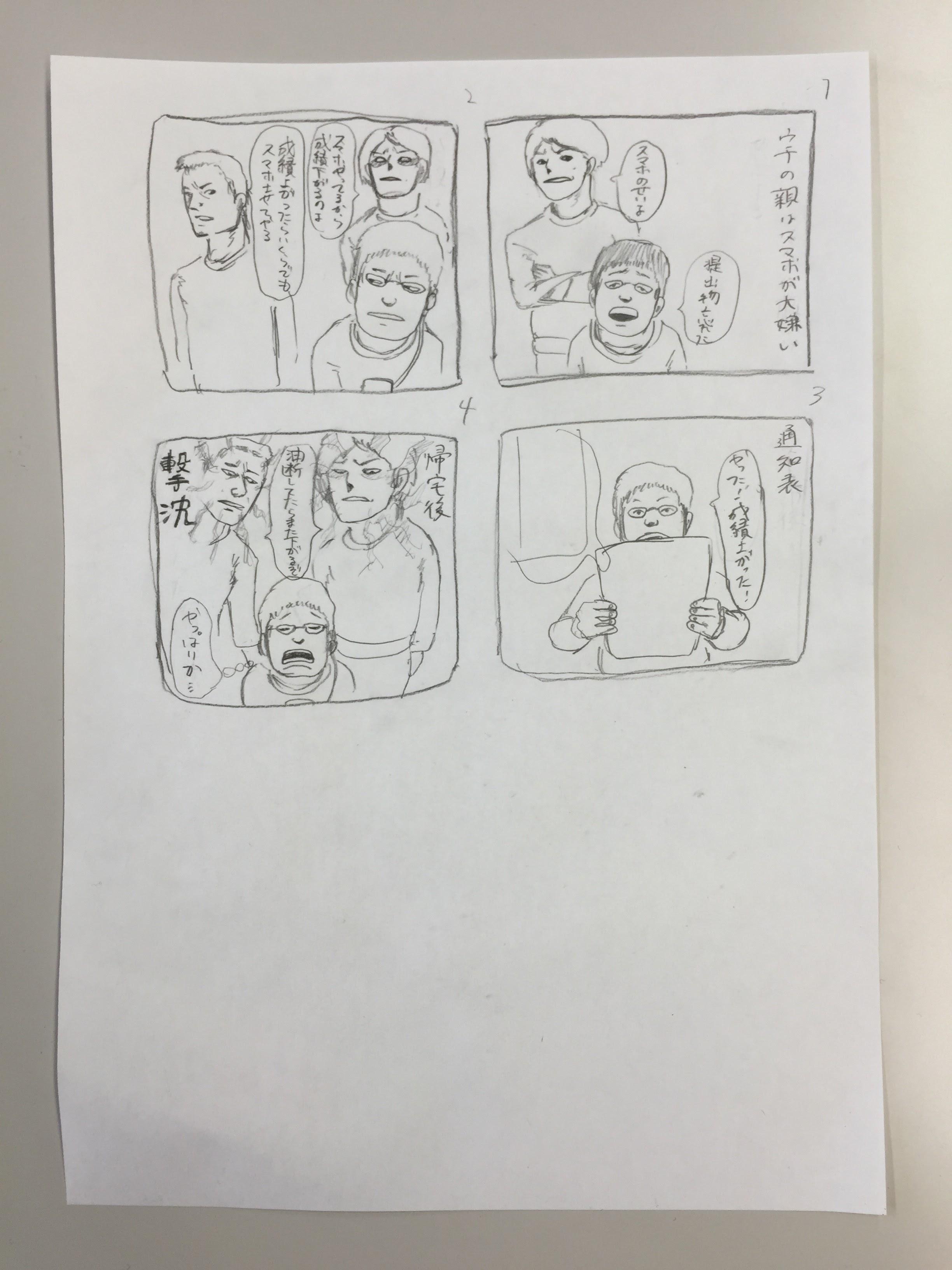 塾生作品2