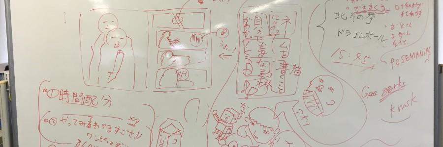 【教養コース】ネームを描いてみよう!